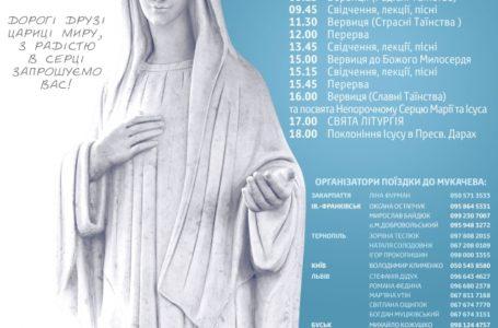 Меджуґорська молитовна зустріч в Мукачево, 15 вересня 2018