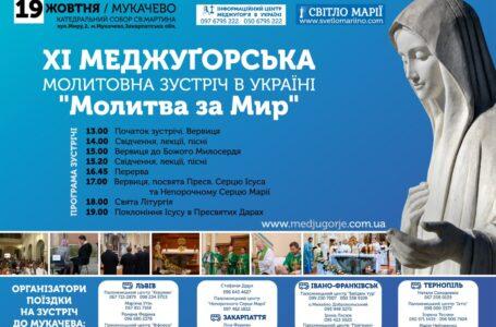 XI Меджугорська молитовна зустріч в Україні «Молитва за Мир»