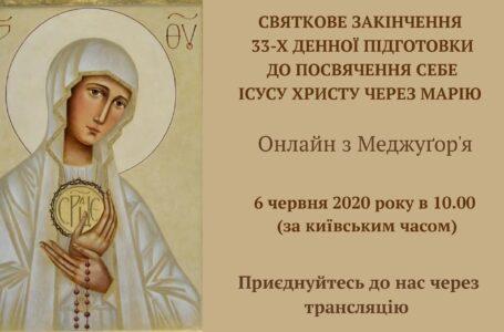 Урочиста посвята Ісусу через Марію, 6 червня 2020 р., онлайн з Меджуґор'я