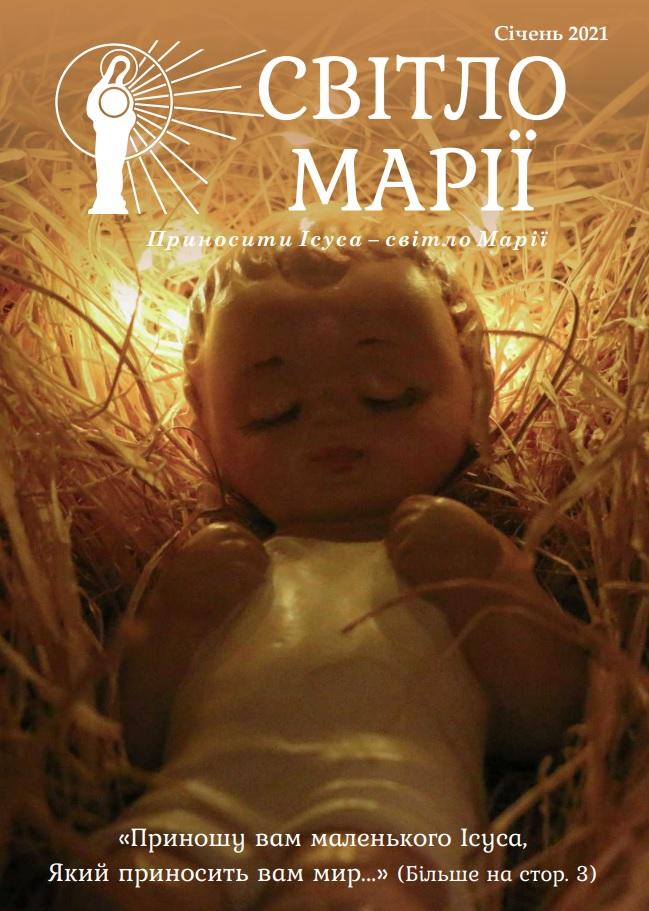 Світло Марії. Cічень 2021