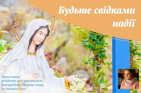 Звукозапис роздумів над посланням від 25.02.2021 (Тереза Гажійова)