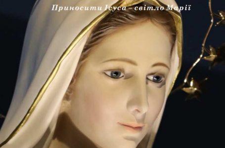 Світло Марії. Березень 2021