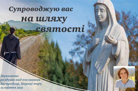 Звукозапис роздумів над посланням від 25.04.2021 (Тереза Гажійова)