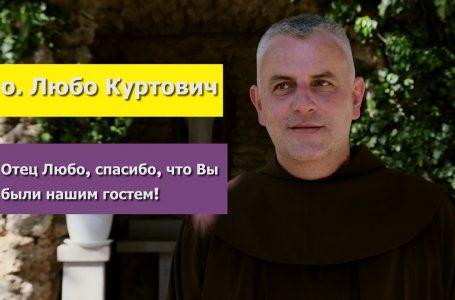 о. Любо Куртович – У чому краса і сенс молитви Розарію?