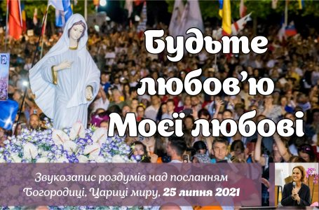Звукозапис роздумів над посланням від 25.07.2021 (Тереза Гажійова)