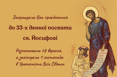 33-х денна підготовка до посвяти святому Йосифу