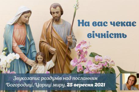 Звукозапис роздумів над посланням від 25.09.2021 (Тереза Гажійова)